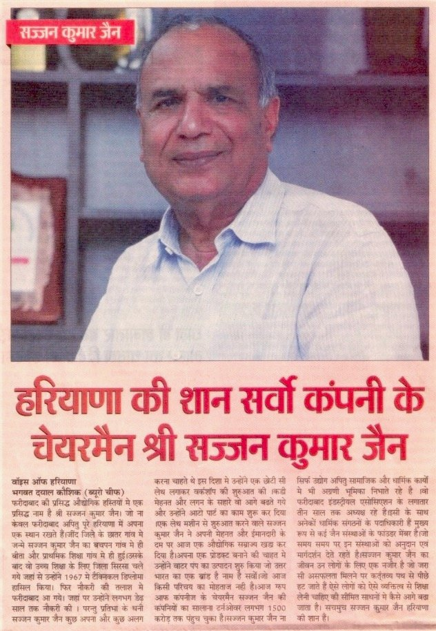 Interview – Shri Sajjan Kumar Jain Chairman of Sarvo Technologies Limited