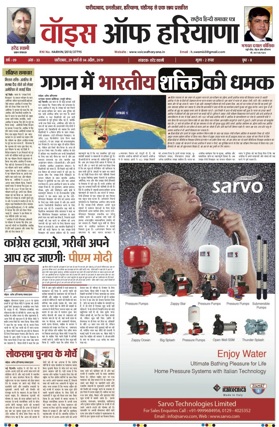 Voice of Haryana – Sarvo